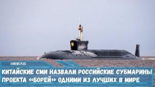 Китайцы назвали российские субмарины проекта «Борей» одними из лучших в мире