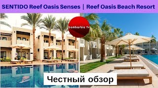 Честные обзоры отелей Египта: Reef Oasis Beach Resort 5* и SENTIDO Reef Oasis Senses Resort 5*