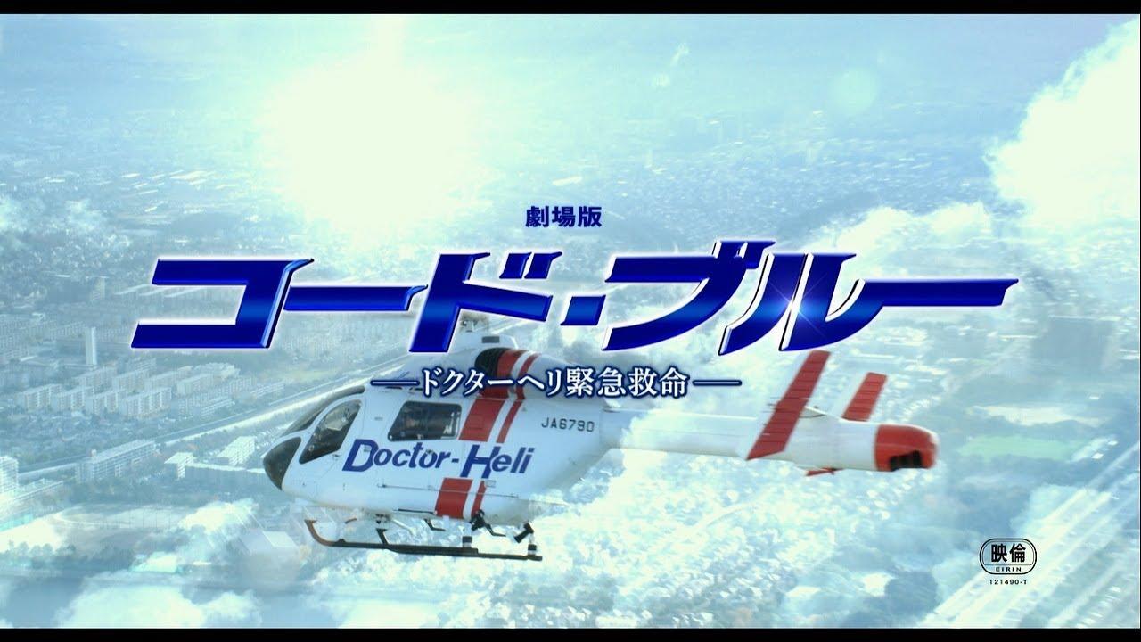 ディズニーブック: HD限定ドクター ヘリ コードブルー イラスト