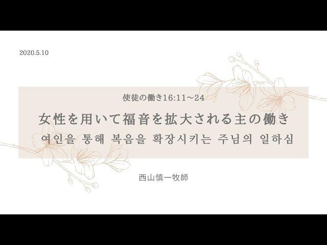 2020/05/10 女性を用いて福音を拡大される主の働き/여인을 통해 복음을 확장시키는 주님의 일하심 (사도행전/使徒の働き16:11-24)