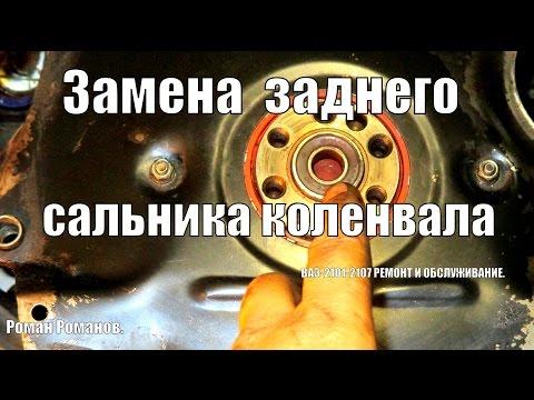 Замена заднего сальника коленвала двигателя ВАЗ-2101-2107.