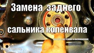 Замена заднего сальника коленвала двигателя ВАЗ-2101-2107.(, 2015-11-20T15:01:18.000Z)