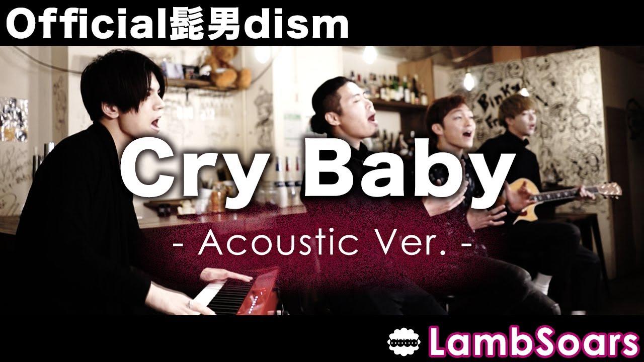 東京リベンジャーズ OP【Official髭男dism】Cry Baby covered by Lambsoars(ラムソア)