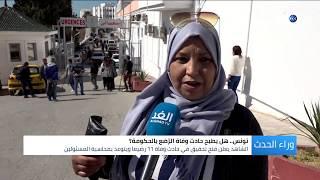 مأساة وفاة 11 رضيعاً تضرب تونس.. صدمة في الشارع ومطالبات باستقالة الشاهد