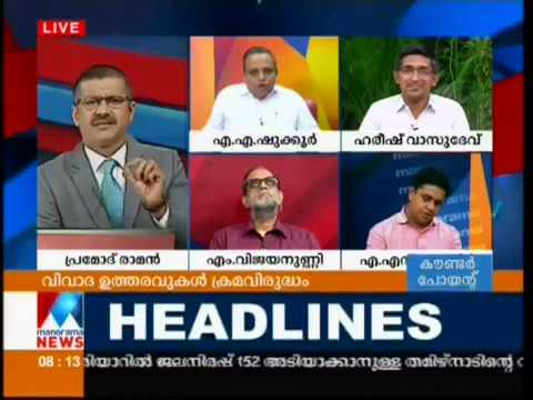 Who is responsible for the final orders made by UDF government | Manorama News