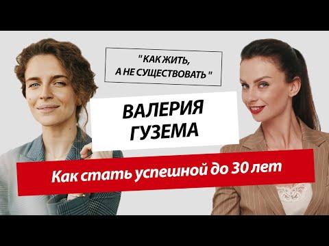 Валерия Гузема и Светлана Керимова  Как стать успешной до 30 лет