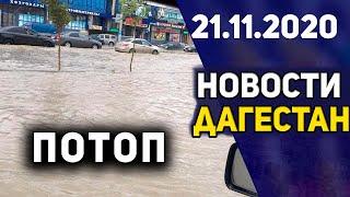 Новости Дагестана за 21.11.2020 года
