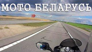 Мотопутешествие по Беларуси(Одиночное путешествии на мотоцикле по Республике Беларусь в мае 2015г., 2016-07-09T19:56:49.000Z)