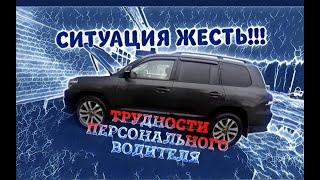 Работа ЛИЧНЫМ ВОДИТЕЛЕМ,Персональный водитель,проблемы на работе,работа водителем в МОСКВЕ.
