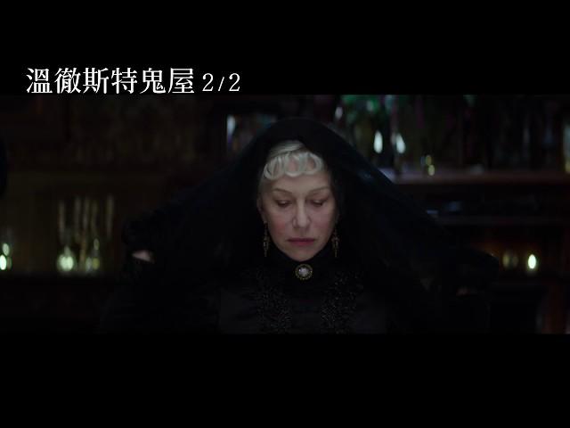 【溫徹斯特鬼屋】前導預告2/2上映