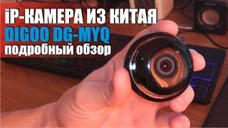 Беспроводная ip камера DIGOO DG-MYQ (DG-M1Q) обзор беспроводной wifi камеры с banggood