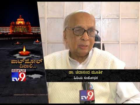 TV9 Campaign: `Pothole Diwali` - Kannada Writer M Chidananda Murthy's Reaction