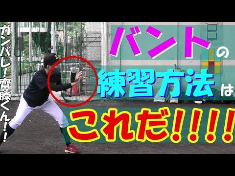 バントの練習方法はこれ!!横浜高校でもやっていた練習方法です!!是非試してください♪