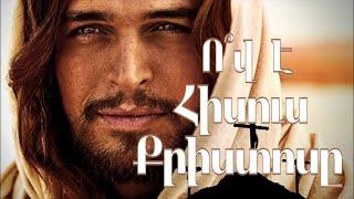 Ո՞վ է Հիսուս Քրիստոսը : Հնագույն մոլորության բացահայտումը: