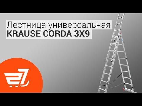 Лестница универсальная Krause Corda 3х9 – 27.ua