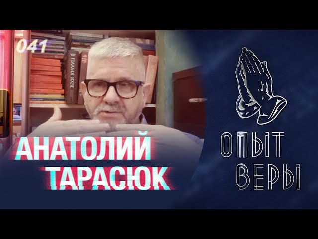 Опыт Веры. Анатолий Тарасюк