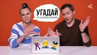Полина Трубенкова угадывает видео по комментариям: Little Big, Нежный редактор и др. (#9)
