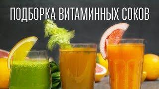 3 витаминных напитка [Cheers! | Напитки]