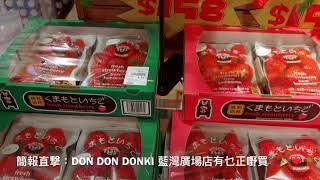 簡報直撃:DON DON DONK  藍灣廣場店有乜正嘢買🍓🎉❤️