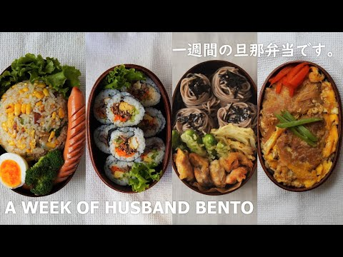 #4 A WEEK OF HUSBAND LUNCH BOX?一週間の旦那弁当です。