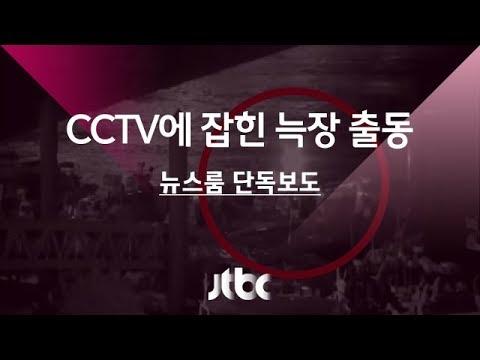 [단독] CCTV에 잡힌 해경 고속단정 '허둥지둥' 늑장 출동