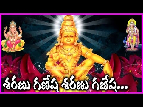 Saranu Ganesha Sharanam Ganesha Song - Ayyappa Swamy Devotional Songs