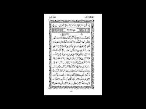سورة البروج من اية 11 الى اية 22 مكررة 25 مرة ابراهيم الاخضر Youtube