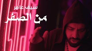 سيف عامر - من الصفر (حصرياً) 2021 | Saif Amer - Men Al Sefer (Exclusive)