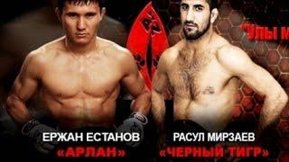 Битва титанов казахстанец Ержан Естанов и россиянин Расул Мирзаев!