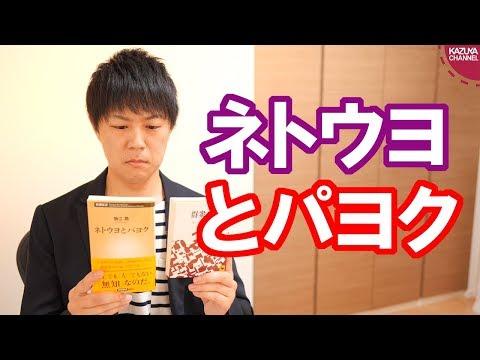 2019/06/18 ネトウヨとパヨク