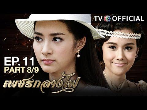 เพชรกลางไฟ PetchKlangFai EP.11 ตอนที่ 8/9 | 01-03-60 | TV3 Official
