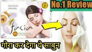 Facia साबुन face और skin को इतना गोरा कर देगा की हैरान हो जाओगे || Facia facial bar || SG Support