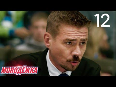 Молодежка | Сезон 3 | Серия 12