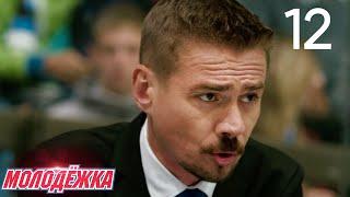 Скачать Молодежка Сезон 3 Серия 12