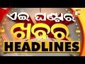 11 AM  Headlines 07 Nov 2018 OTV