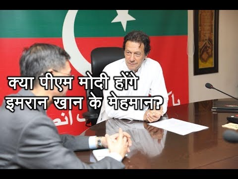 Will PM Modi Be Imran Khan's Guest In Pakistan During Oath Taking Ceremony?   ABP News