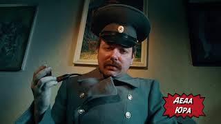 Деда Юра. Смерть Сталина  обзор фильма 2017