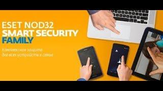 Бесплатная лицензия ESET Smart Security Family