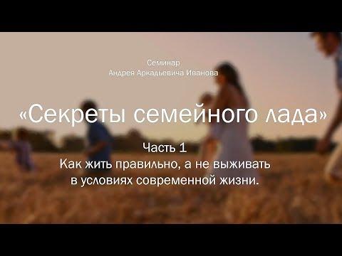 Часть 1 «Секреты семейного лада» Екатеринбург 2019. Семинар Андрея Аркадьевича Иванова