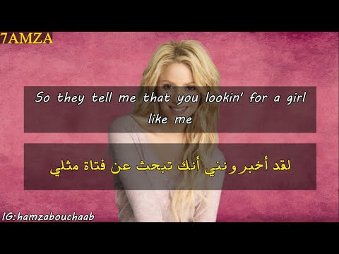 Black Eyed Peas, Shakira – GIRL LIKE ME مترجمة عربي