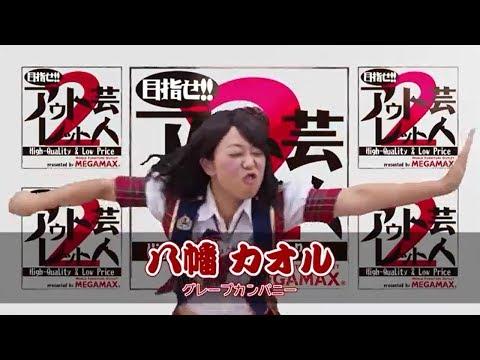 『目指せ!! アウトレット芸人2』#007「八幡カオル」(2015/12/16放送分)【チバテレ公式】