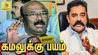 கமலுக்கு தேர்தல்ன்னாலே  பயம்   Jeyakumar comment on kamal Hassan politics   latest speech