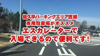 佐久平PA下り線→佐久平PA第2駐車場からパラダへ