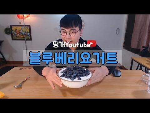 블루베리와 요거트 먹방~!! social eating Mukbang(Eating Show)