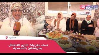 بمناسبة رأس السنة الأمازيغية 2970..نساء مغربيات اخترن الاحتفال بطريقتهن بالمحمدية