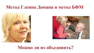 Методика Глена Домана и БФМ Надежды Лоскутовой. Как их совмещать?