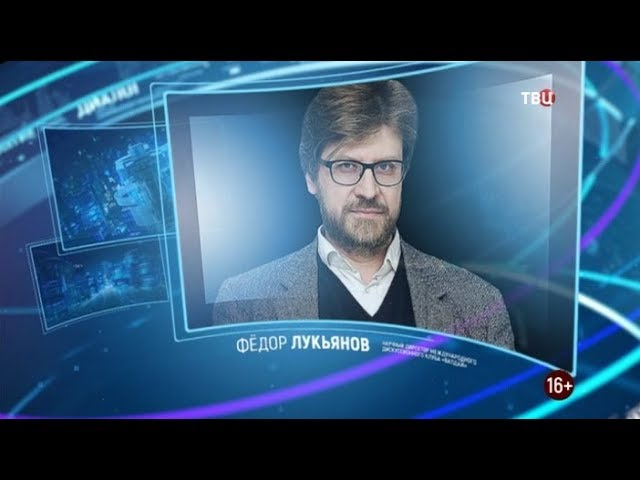 Право знать: Фёдор Лукьянов, 05.10.19