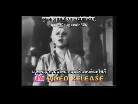 "Vande Mataram (Lata Mangeshkar) from Indian Movie ""Anand Math"" (1951)"