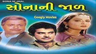 SONA NI JAAL સોના ની જાલ 1984  FULL GUJARATI MOVIE | ARVIND KUMAR | RITA BHADURI |