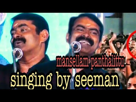 Singing In Seeman  Manasellam Panthalittu  Tamil Song